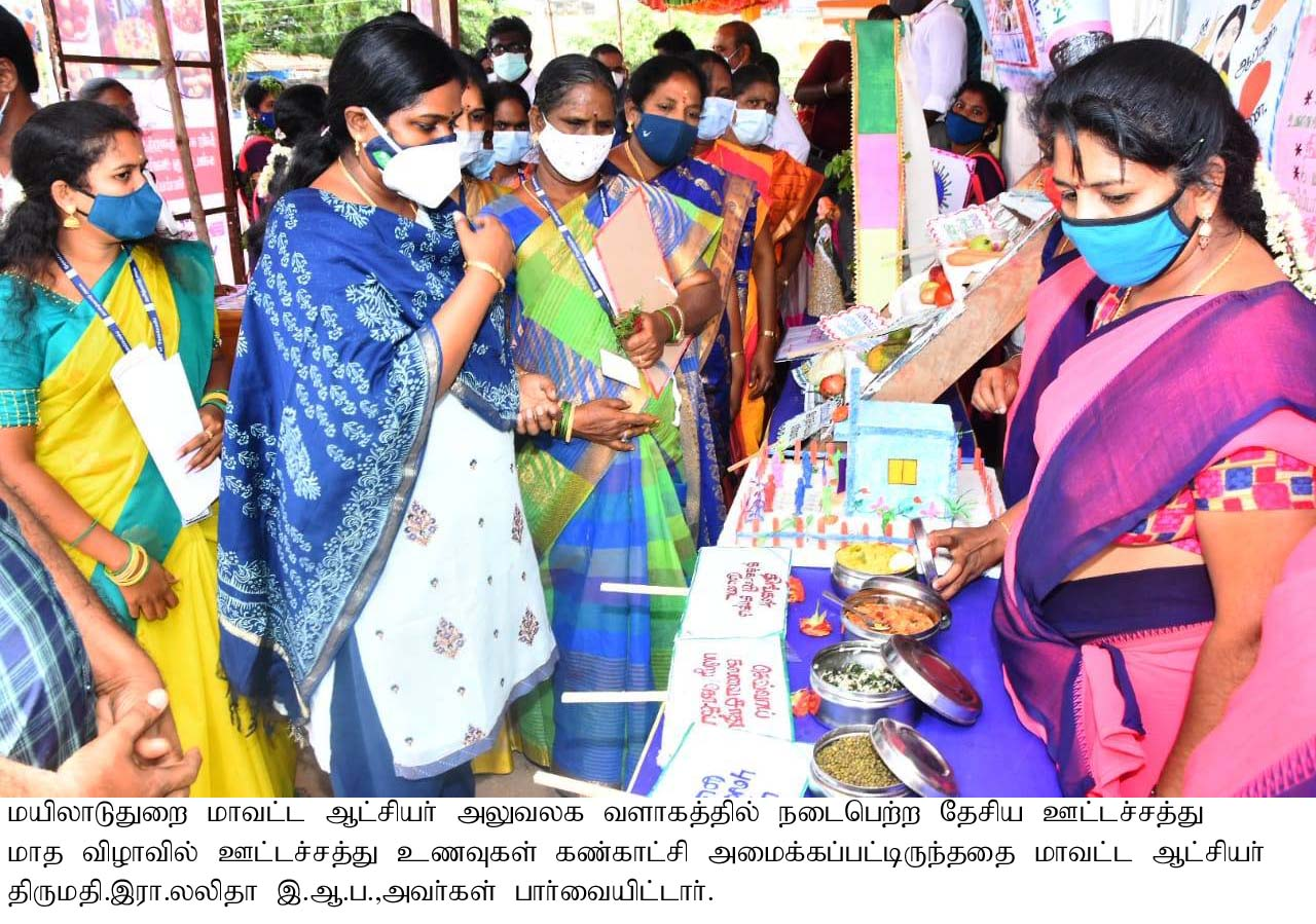 District Collector inaugurated National Nutrition month Festival Exhibition on 13-09-2021