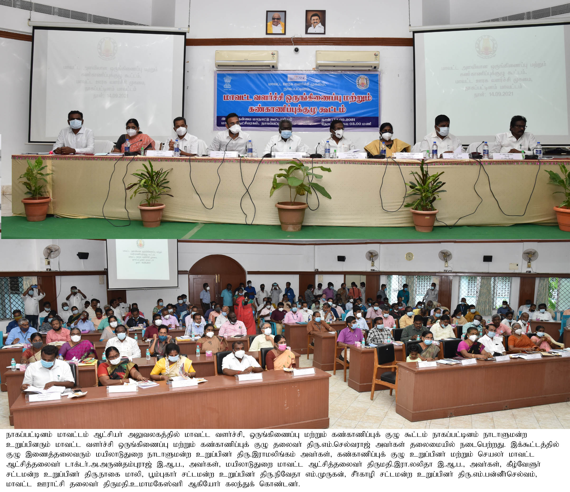 District Development Coordination and Monitoring Committee (DISHA) meeting held – 14.09.21