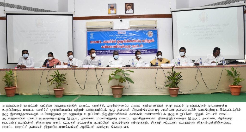 District Development Coordination and Monitoring Committee (DISHA) meeting held – 14.09.2021
