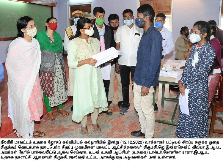 SSR Inspection College