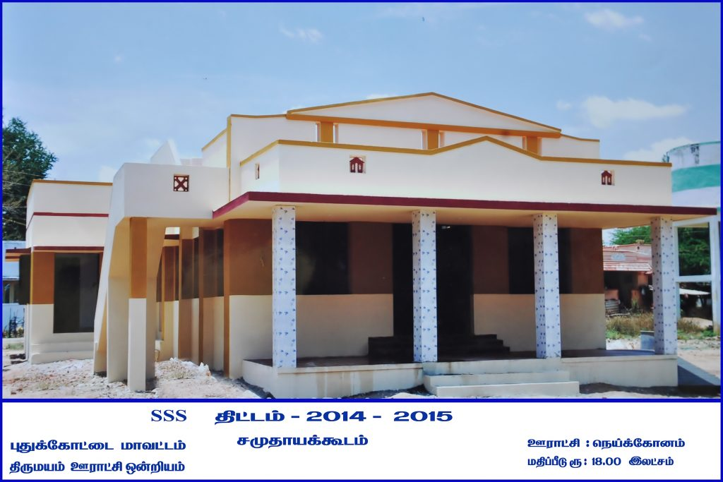 Rural Development - Community Hall Neikkonam.