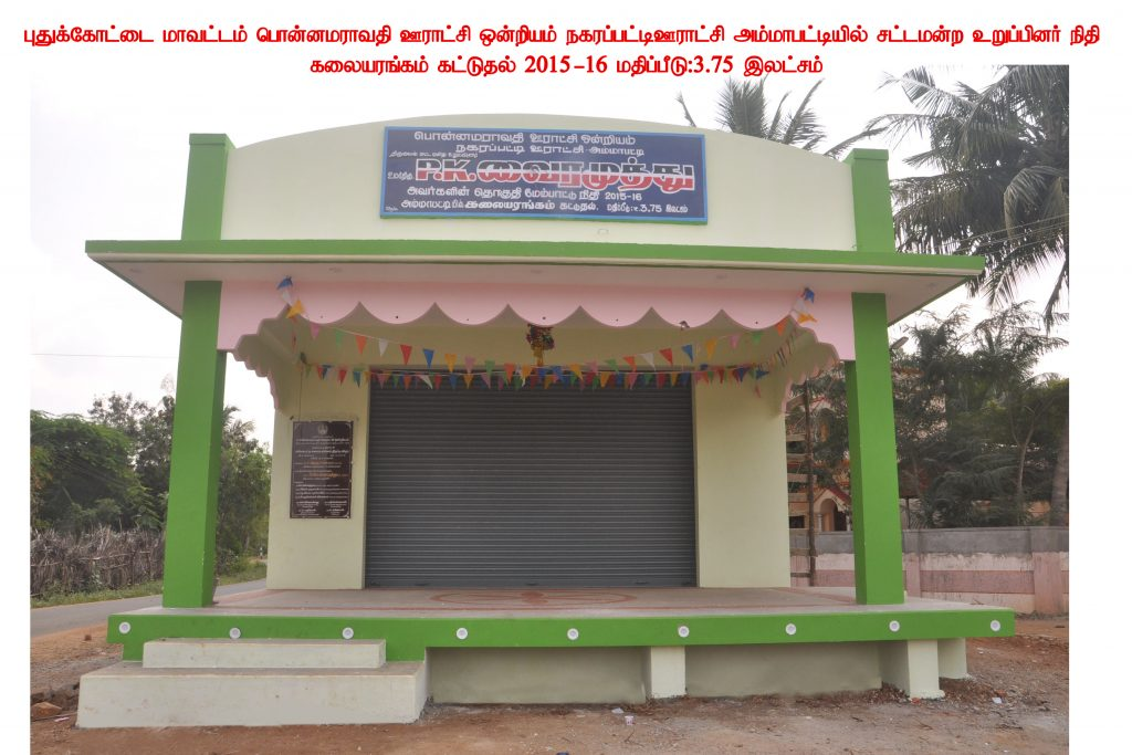 Rural Development - Kalaiyarangam building Nagarappatti.