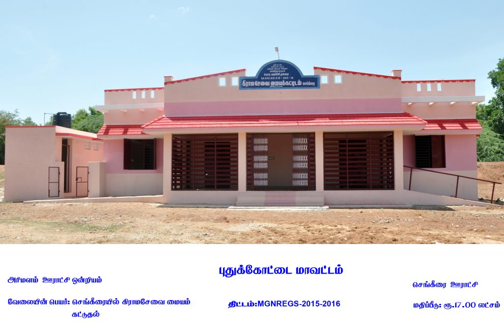 Rural Development - Gram Sabha Building Senkeerai.