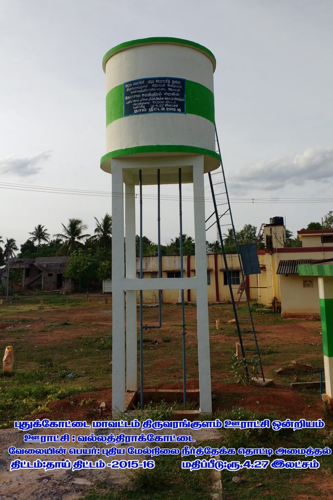 Rural Development - Water Tank Vallthirakottai.