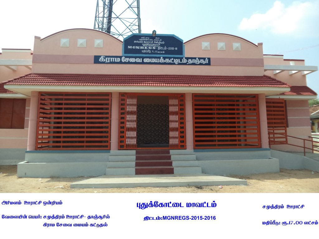 Rural Development - Gram Sabha Building Thanjur.
