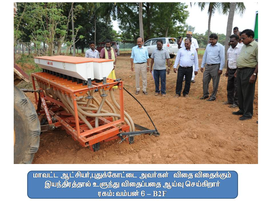 District Collector Inspection - Vamban.