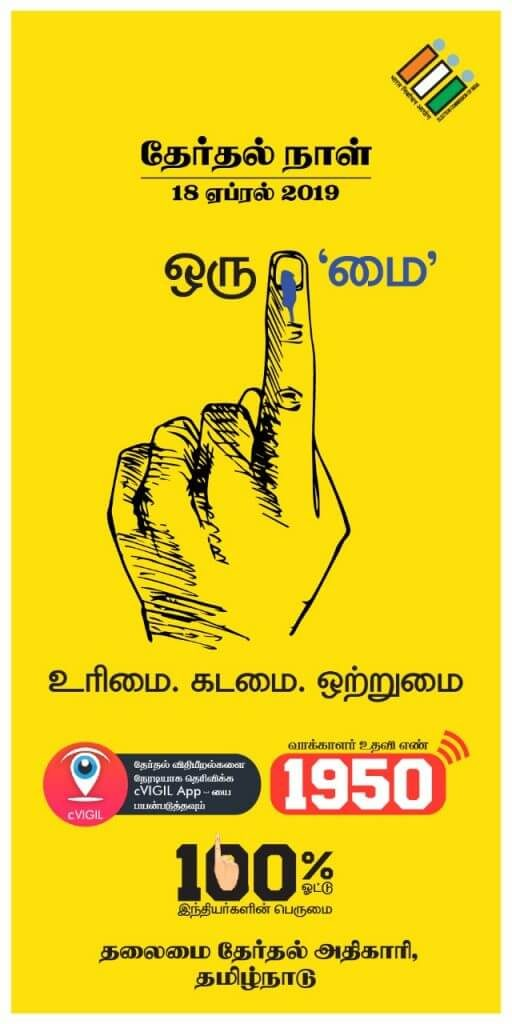 Election Poster.