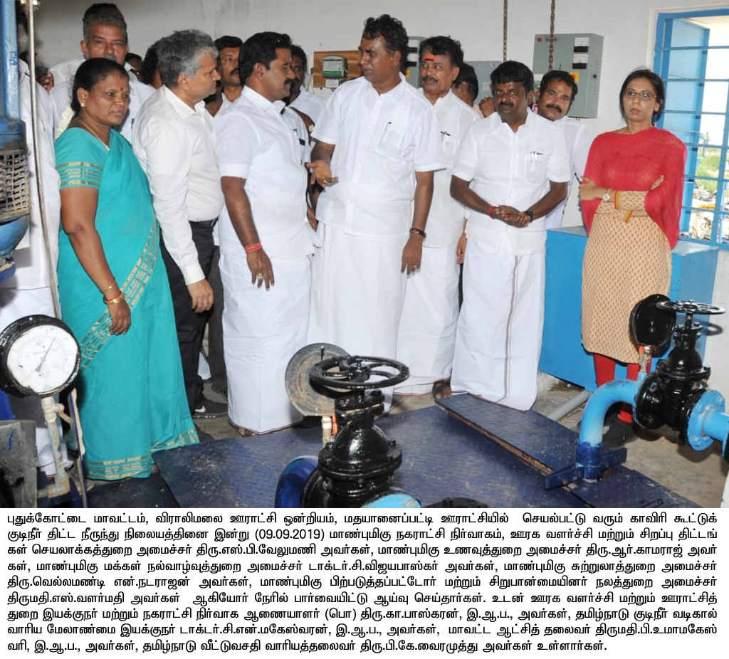 09.09.19 -MINISTERS CAUVERY DRINKING WATER INSPECTION -1.