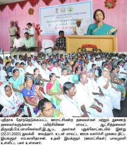 panchayt training
