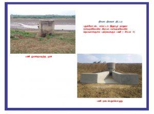 kudimaramathu