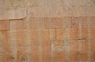 Kudumiyanmalai - Histroy Inscription.
