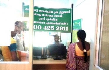 Common Service Centre - Pudukkottai.