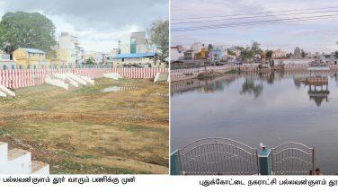 PMC - Pallavankulam Photo 01.