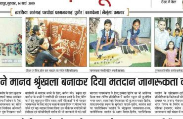 pc SVEEP News paper 04