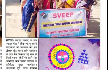 pc SVEEP News paper 05