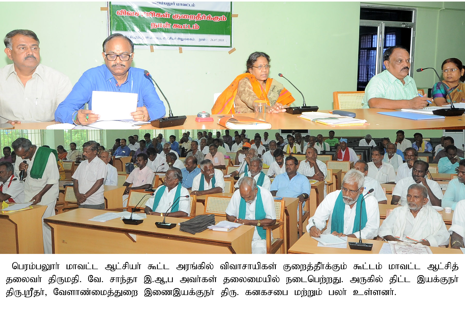 Farmers Grievance Day Meeting
