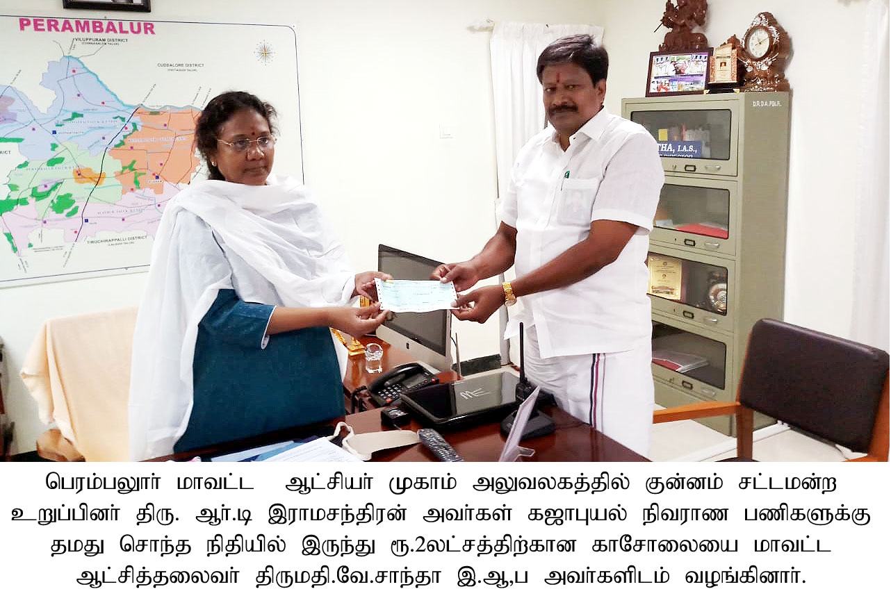 Gaja Cyclone - Financial Assistance by Kunnam MLA