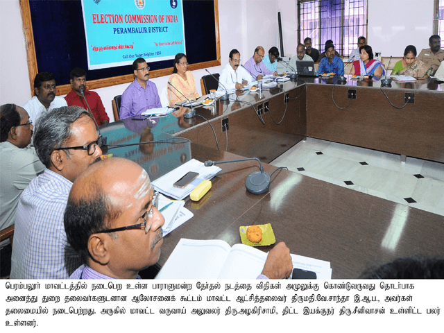 Meeting of all department officials to implement the Model Code of Conduct for the Parliamentary Election.