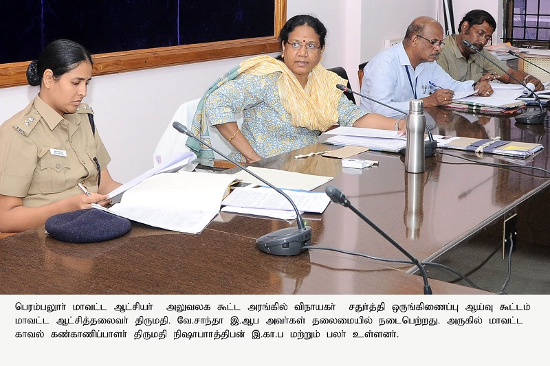 Coordination Committee Meeting to review the preparation for the Vinayaka Chathurthi Celebrations - 21.08.2019