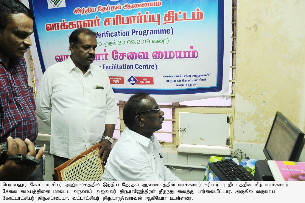 Voter Facilitation Centre under the Electoral Verification Programme