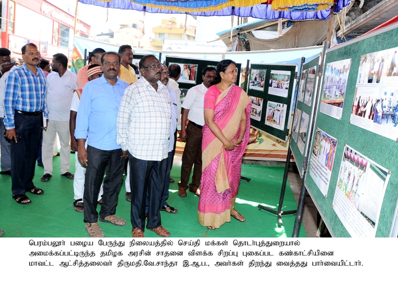 Photo Exhibition highlighting the achievements of the Tamil Nadu Government - 02/10/2019