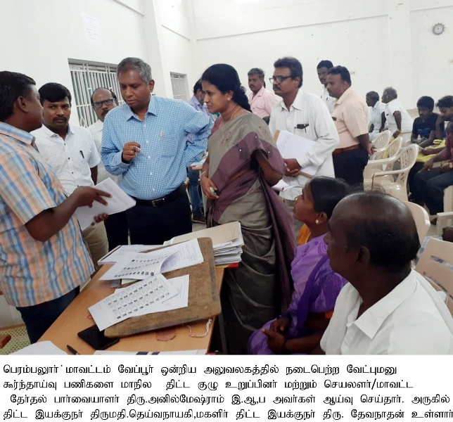 Member Secretary, State Planning Commission and the General Observer for Perambalur District inspecting the preparatory works in connection with the conduct of the Rural Local Body Elections - 17/12/2019
