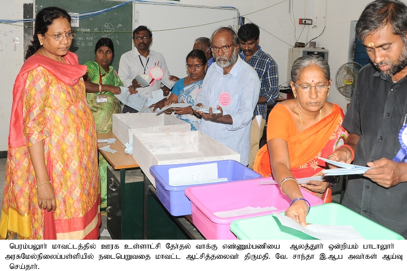 Rural Local Body Election - District Collector inspected the work related to counting of votes at the coutning centres - 02/01/2020