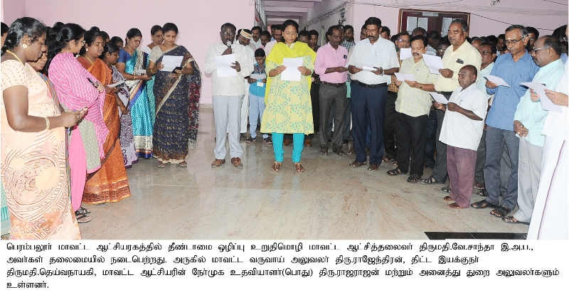District Officials along with the District Collector taking the Pledge for Eradication of Untouchability - 30.01.2020