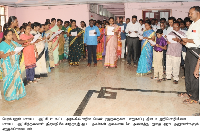 Pledge on the State Girl Children Protection Day was taken by the Collector and all Govt. officials 24/02/2020.