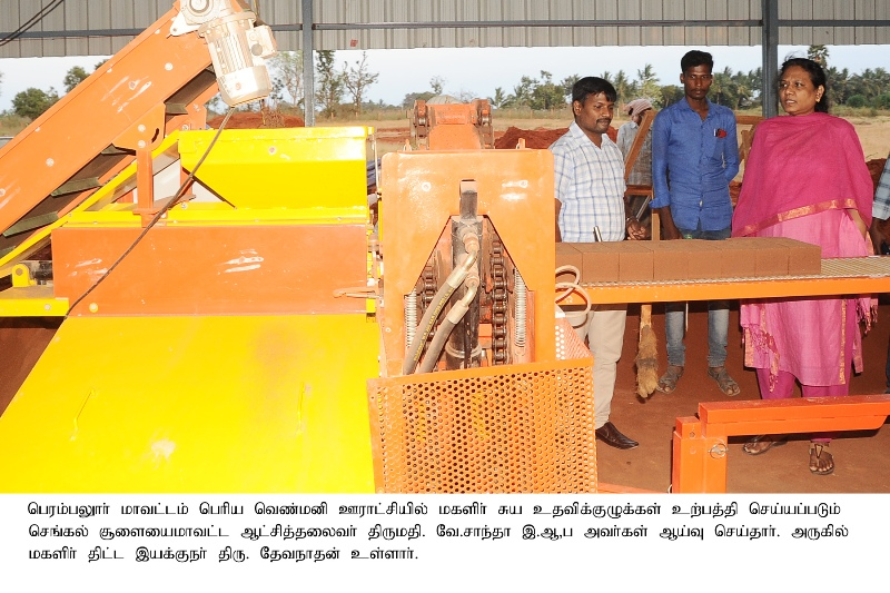 The Collector visited and studied the bricks produced by Self Help Group at Periyavenmani Village- 22/02/2020.