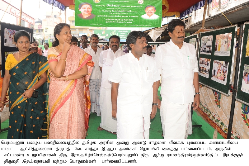 Photo Exhibition conducted by PRO section at Old Perambalur Bus stand 24/02/2020.