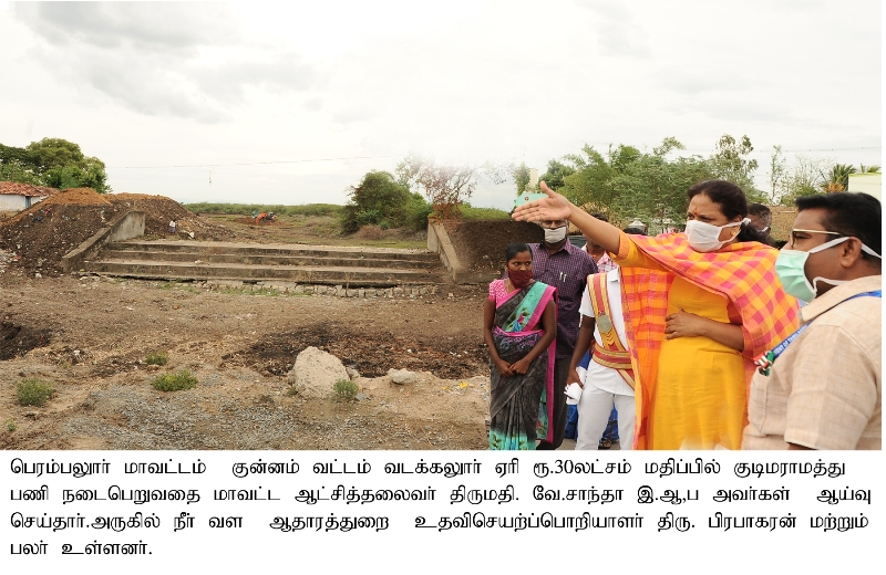 Inspection of the Kudimaramathu work in Vadakalur Lake - 02.07.2020