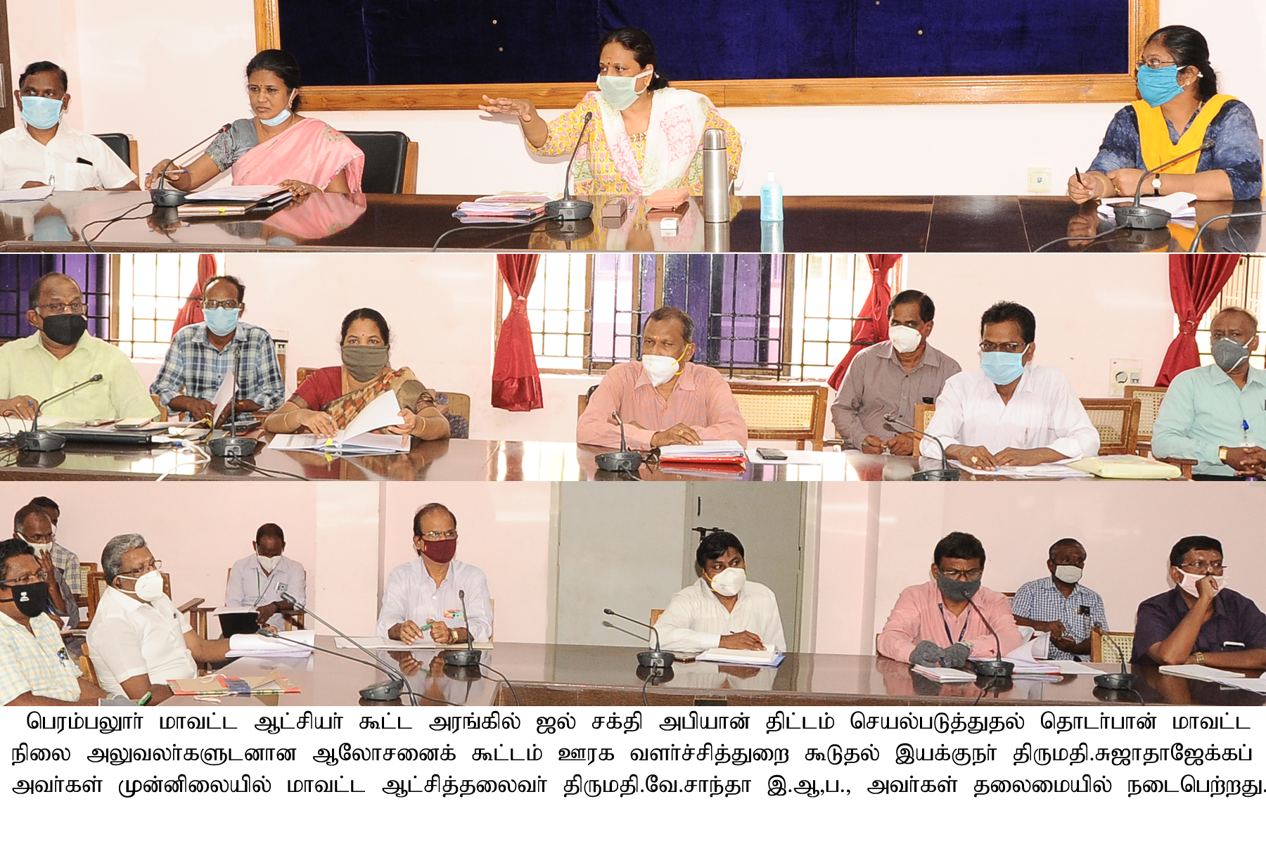 Meeting and Discussion on the Jal Sakthi Abhiyan Scheme - 16.07.2020