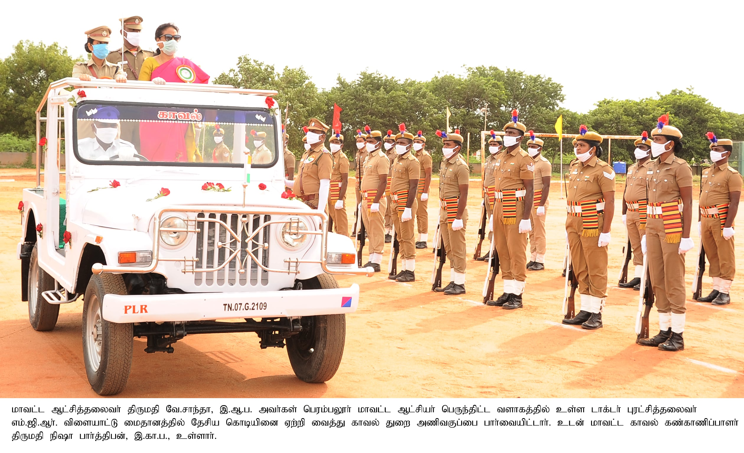 Independence Day (15.08.2020) - Guard of Honour