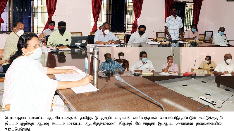 Meeting to review the combined water supply scheme implemented by the Tamil Nadu Water and Drainage Board - 18.08.2020.
