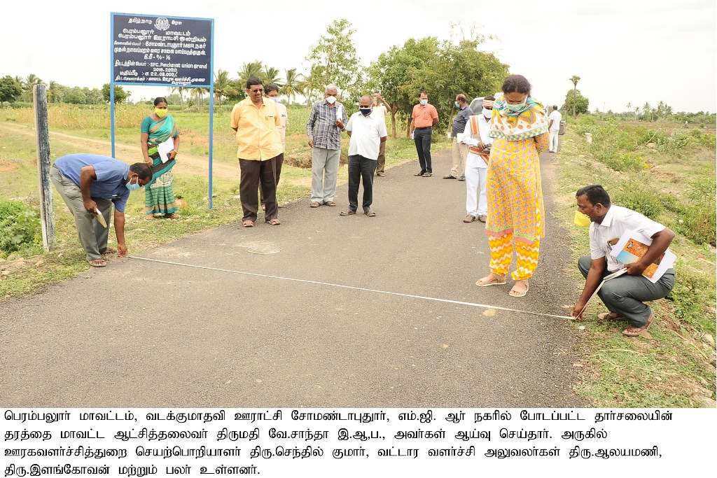 Inspection of the development project being undertaken in Perambalur Panchayat Union - 20.08.2020