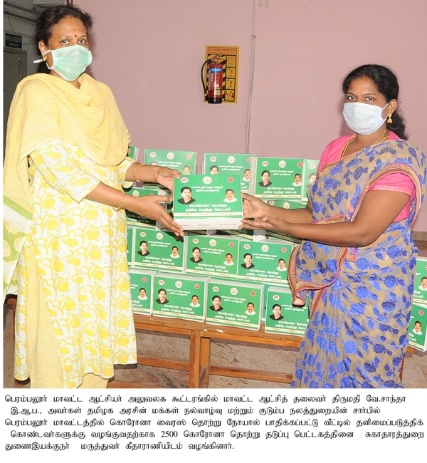 District Collector handed over the corona virus infection treatment box to the Department of Health 31-08-2020..