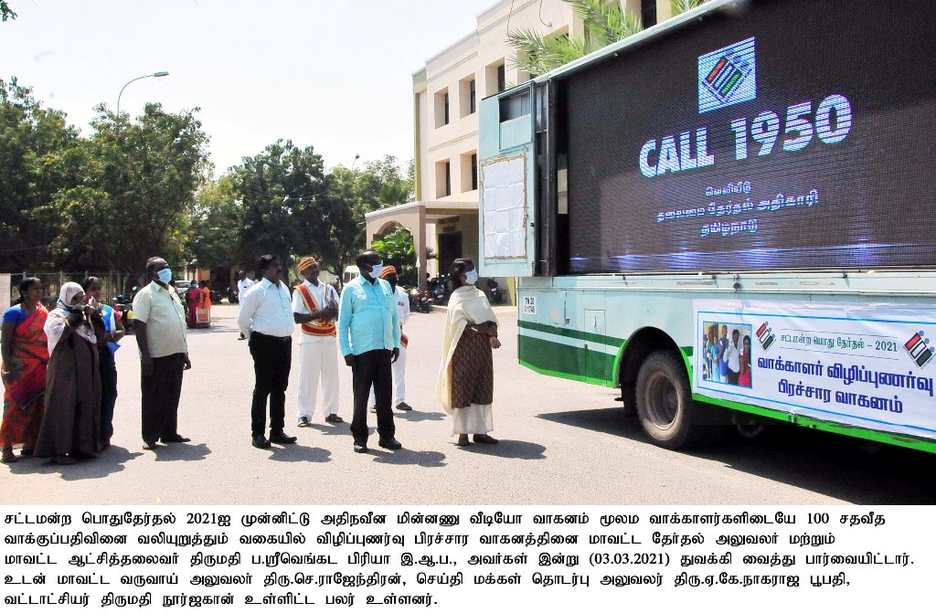 Inagurattion and Inspection of the sophisticated electronic video vehicle spreading the Awareness campaign to emphasize 100 percent voting for the General Election 2021 - 03.03.2021