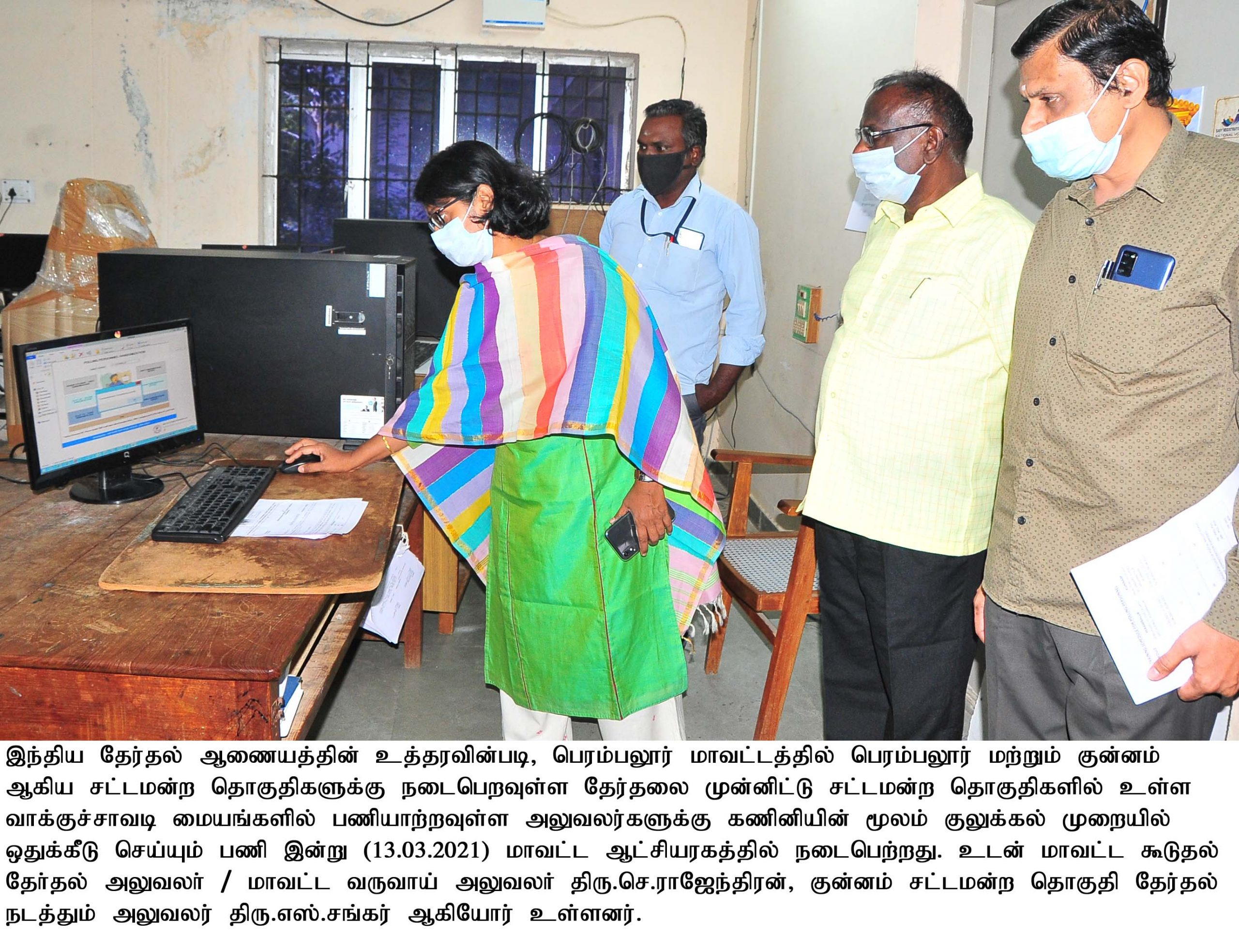 First Randominsation of the polling personnels for the General Election to the Tamil Nadu Legislative Assembly 2021 - 13.03.2021