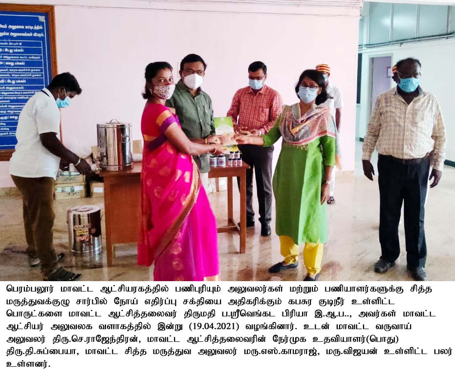 Distribution of Kabaora Kudineer to the officals of the District Collector's Office - 19.04.2021