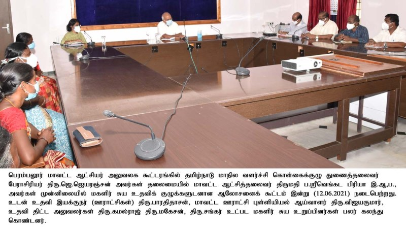 Consultative meeting with women's self-help group- 12-06-2021.