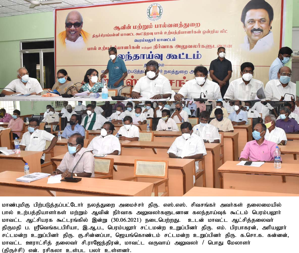 Meeting of the Milk Producers and Aavin Offials 30.06.2021