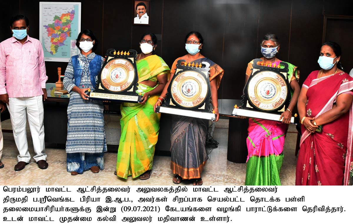 Three Government Elementary School were awarded shields for good performance by the District Collector - 09.07.2021