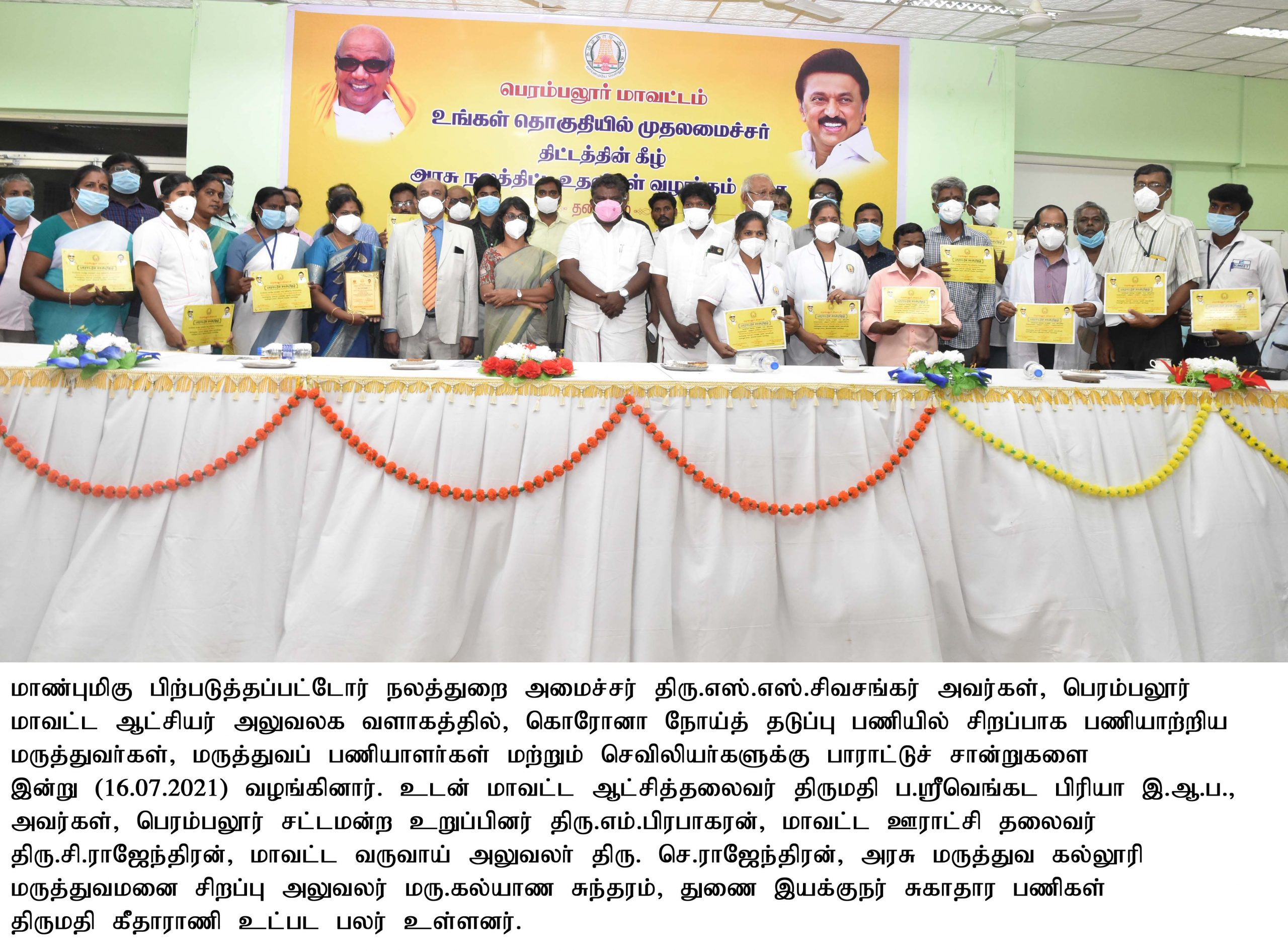 Distribution of Welfare assistance worth Rs.10.34 crores to 431 beneficiaries under the Ungal Thogudhiyil Muthalamaichar Scheme- 16.07.2021