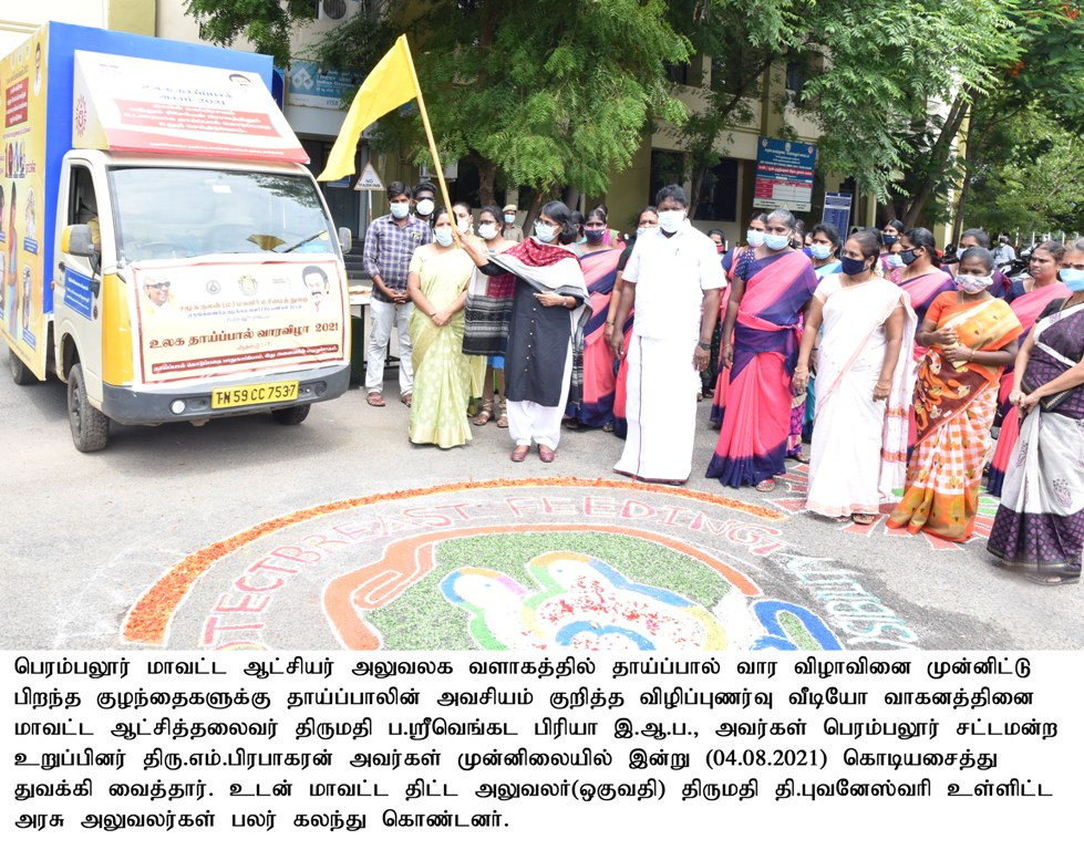 Flagging off the video vehicle by the District Collector to create an awareness on the importance of mother's milk.