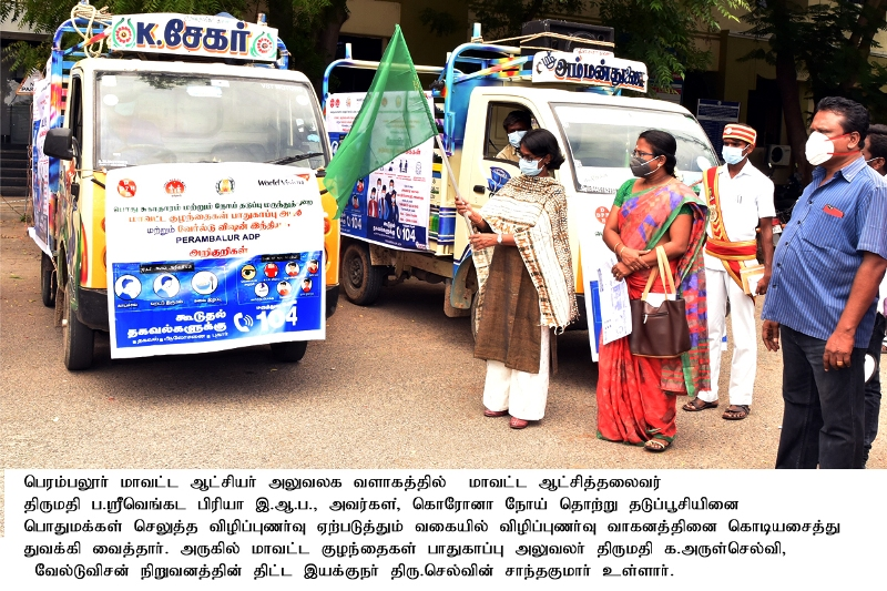 Awareness campaign on corona vaccine and child protection - 24.08.2021.