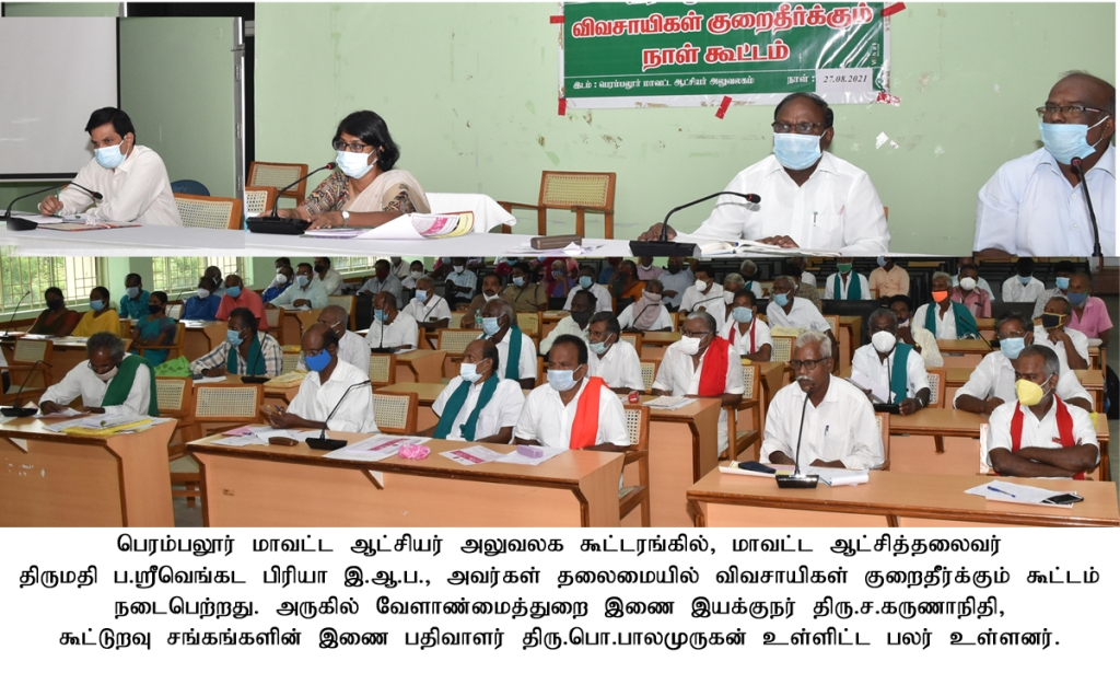 All the farmers thanked the Hon'ble Chief Minister of Tamil Nadu for his separate budget for agriculture - 27.08.2021