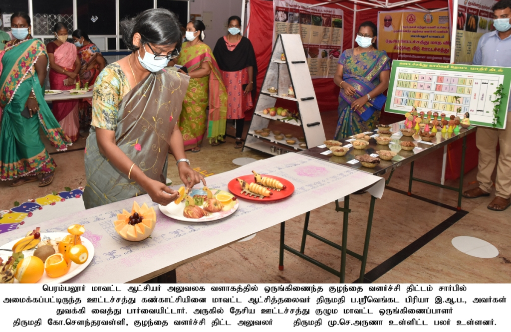 Inaguration of the Nutrition exhibition set up by the Integrated Child Development Program Nutrition - 01.09.2021