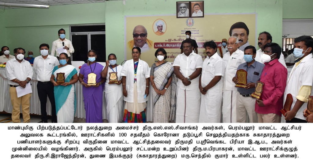 Presentation of awards to the Panchayat Presidents who had achieved 100 percent corona vaccination in their respective Pachayats - 05.09.2021