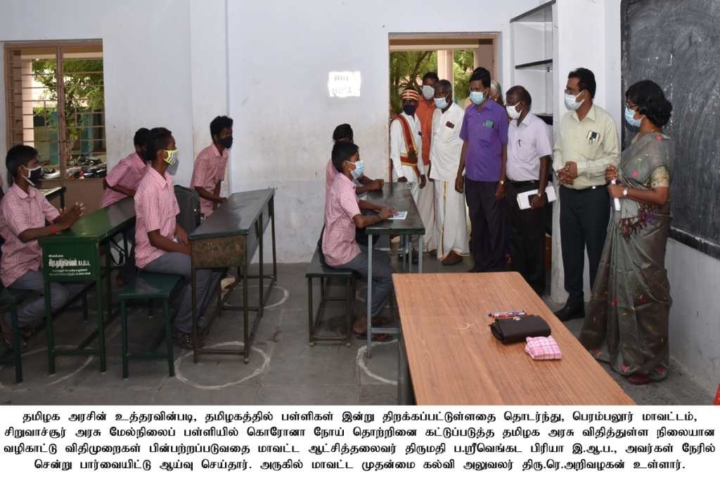 Inspection of schools by the District Collector to ascertain whether they are functioning according to the standard guidelines laid down by the Government of Tamil Nadu - 01.09.2021